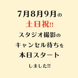 7月・8月・9月の土日祝のキャンセル待ち受付スタート!!